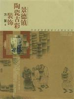 景德镇陶瓷古彩装饰