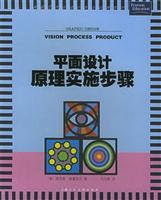 平面设计步骤实施原理/奥塞派克著/上海室内设计施工验收单图片