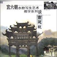 古建筑--宫六朝水粉写生艺术教学系列谈
