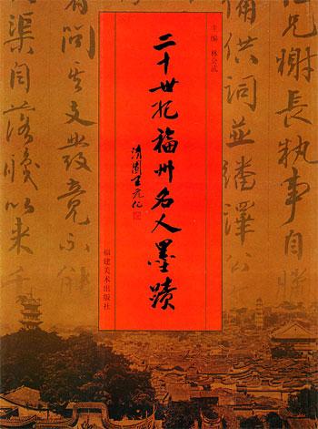 二十世纪福州名人墨迹