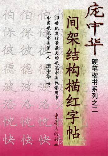 间架结构描红字帖