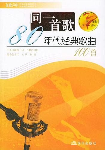 八十年代经典歌曲100道图片\/大图(58041158号