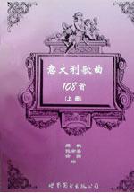 意大利歌曲108首(上册)