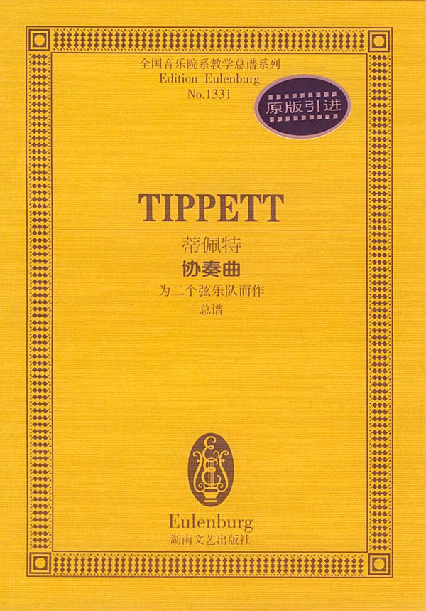 蒂佩特协奏曲