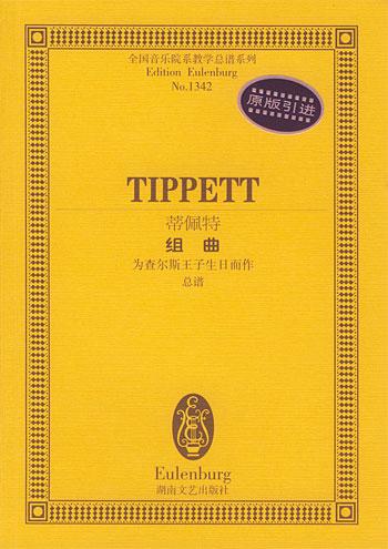 蒂佩特组曲:为查尔斯王子生日而作
