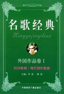 名歌经典・外国作品卷Ⅰ