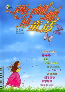 两只蝴蝶的童话:流行歌曲改编的浪漫钢琴曲图片