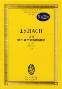 巴赫第四勃兰登堡协奏曲