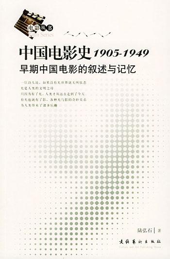 中国电影史1905~1949