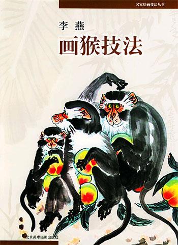 李燕画猴技法