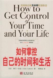 如何掌控自己的时间和生活