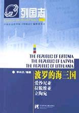 波罗的海三国 (爱沙尼亚  拉脱维亚  立陶宛)--列国志