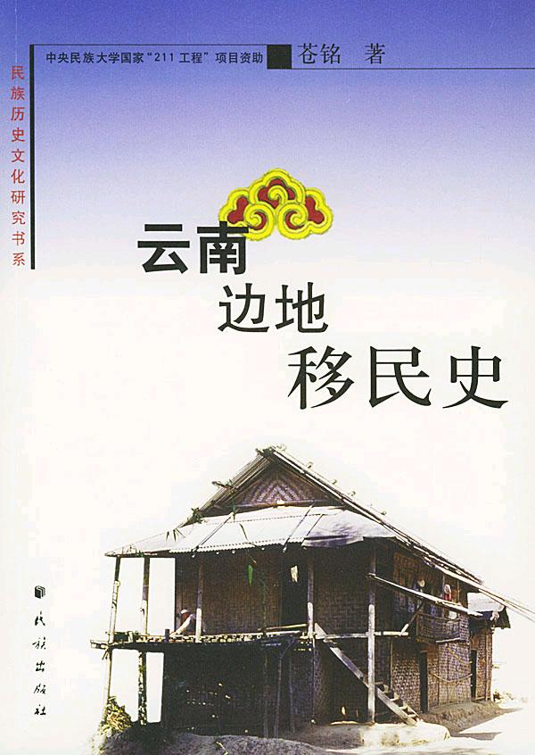 云南边地移民史