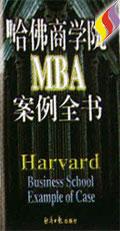 哈佛商學院MBA案例全書(全兩卷)