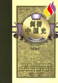 劍橋中國史(全十卷)