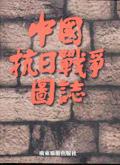 中國抗日戰爭圖志