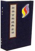 中華百科經典全書