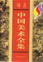 中國美術全集