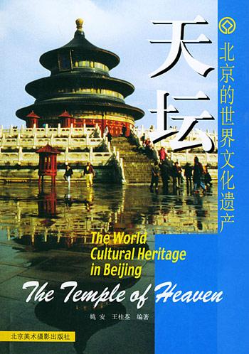 北京的世界文化遗产-天坛