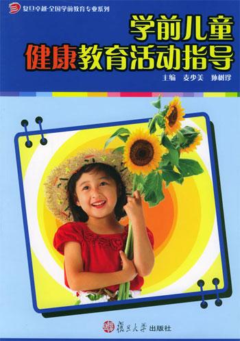 学前儿童健康教育活动指导图片