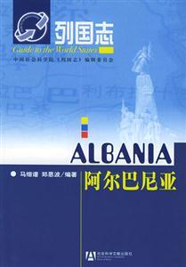 列国志--阿尔巴尼亚