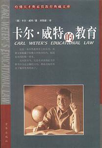卡尔威特的教育下载_《卡尔·威特的教育》【价格目录书评正版】_中国图书网