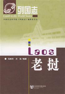 老挝--列国志