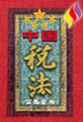 中國稅法實務全書