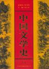 中國文學史(圖鑒版)